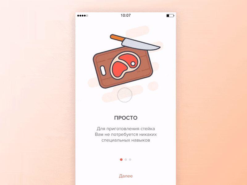 Steak App